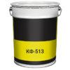 КФ-513 краска (синяя)